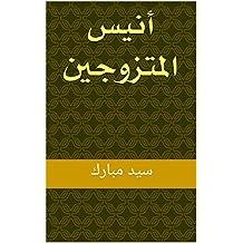 أنيس المتزوجين (Arabic Edition)