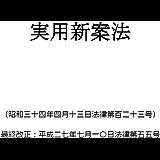 実用新案法条文(平成28年度改正)