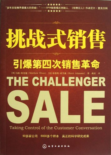 The Challenger Sale (Chinese Edition)