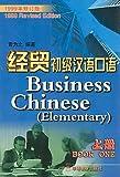 Business Chinese, Weizhi Huang, 7800527050