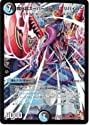 デュエルマスターズ/DMX-03/002/魔水晶スーパー・ディス・リバイバー/水/闇/進化クリーチャー