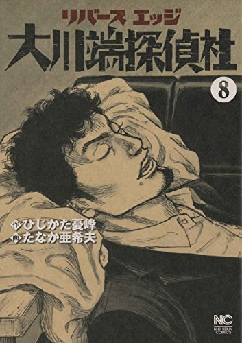 リバースエッジ 大川端探偵社(8) (ニチブンコミックス)