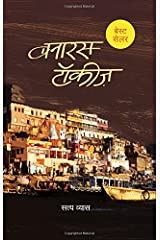 Banaras Talkies Paperback