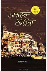 Banaras Talkies Paperback