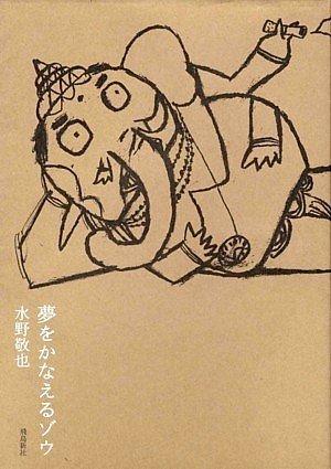 「夢をかなえるゾウ」の画像検索結果