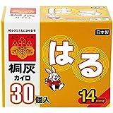 【お徳用 2 セット】 桐灰カイロ はる 30個入×2セット