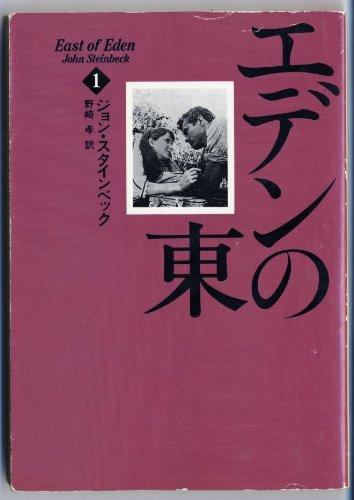 エデンの東〈1〉 (ハヤカワ文庫NV)