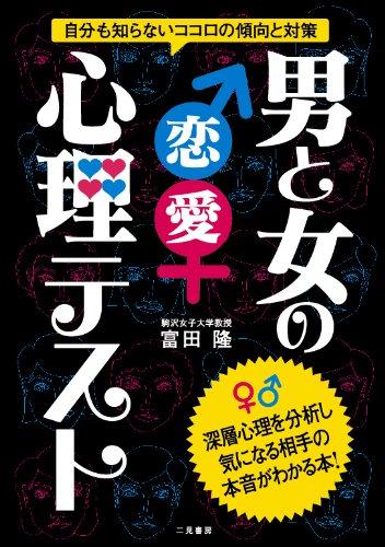 Otoko to onna no ren'ai shinri tesuto : jibun mo shiranai kokoro no keikō to taisaku ebook