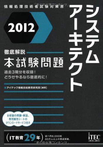 2012 徹底解説システムアーキテクト本試験問題 (情報処理技術者試験対策書)