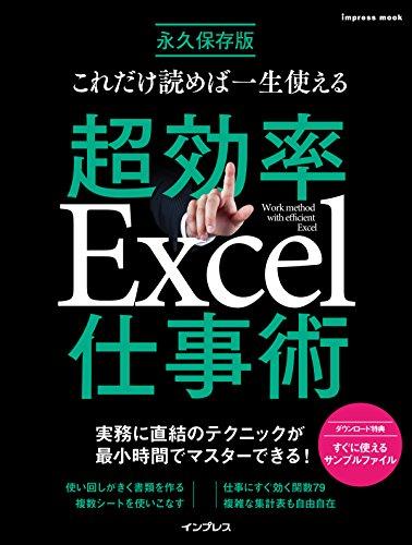 これだけ読めば一生使える 超効率Excel仕事術 (インプレスムック)