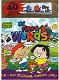 My First Words, Ron Berry, 0824966961