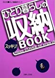 ひとり暮らしのスッキリ!収納BOOK (ひとり暮らしNAVIシリーズ)