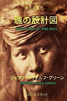 Structure Of The Soul (Japanese Edition) by [Jeffrey Wolf Green]