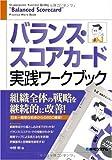 バランス・スコアカード実践ワークブック