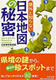 意外と知らない 日本地図の秘密 (PHP文庫)