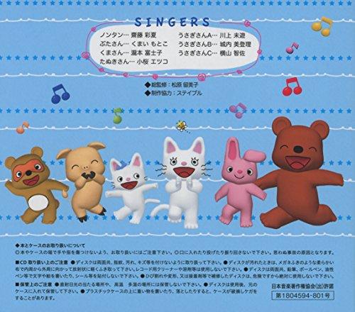 Columbia Kids Pack Genki Genki Nontan Nakayoshi Rhythm