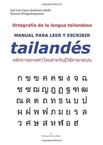 Ortografia de la lengua tailandesa. Manual para leer y escribir tailandes (Spanish Edition) [Jose Luis Lopez-Quiñones Labella] (Tapa Blanda)