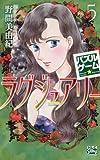 パズルゲーム☆ラグジュアリー 5 (白泉社レディースコミックス)
