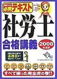 社労士合格講義〈2008年度版〉 (DAI-Xの資格書)