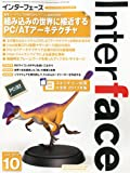 Amazon.co.jp: Interface (インターフェース) 2011年 10月号 [雑誌]: 本
