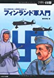 フィンランド軍入門 極北の戦場を制した叙事詩の勇者たち (ミリタリー選書 23)