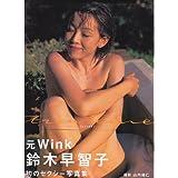 trentaine―鈴木早智子写真集