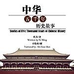 中华五千年历史故事 - 中華五千年歷史故事 [Stories of Five Thousand Years of Chinese History] | anonymous