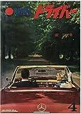 driver(ドライバー) 1964年 4月号 創刊号 <復刻版>