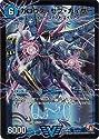 デュエルマスターズ/DMR-01/V01/VC/死海竜ガロウズ・デビルドラゴン(上)/水/闇/火/ガロウズ・セブ・カイザー/水/サイキック・クリーチャー