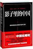 img - for Shadow of China(Chinese Edition) book / textbook / text book