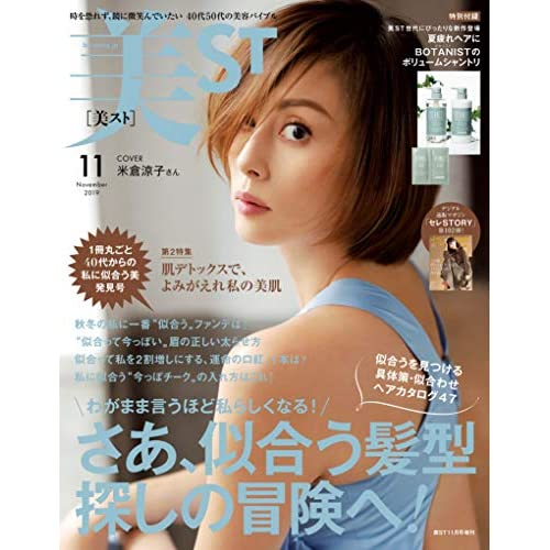 美ST 2019年11月号 増刊 画像