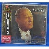 モーツァルト : ヴァイオリン協奏曲第4&5番「トルコ風」