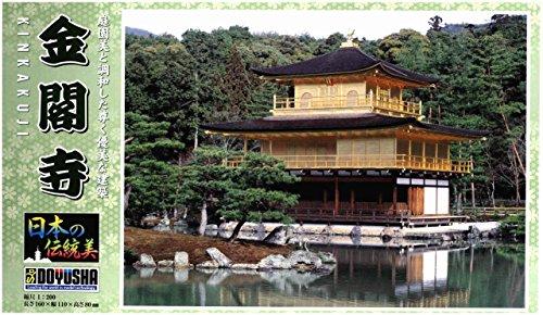1/200 Rokuon-ji Temple Kinkaku (Plastic model) Doyusha JD2 (Plastic Temples)