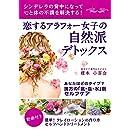 KOISURUARAFOJYOSHINOSHIZENHADETOKKUSU (Japanese Edition)