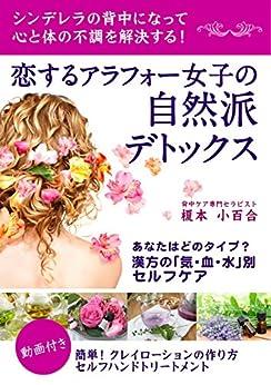 KOISURUARAFOJYOSHINOSHIZENHADETOKKUSU (Japanese Edition) by [SAYURI ENOMOTO]