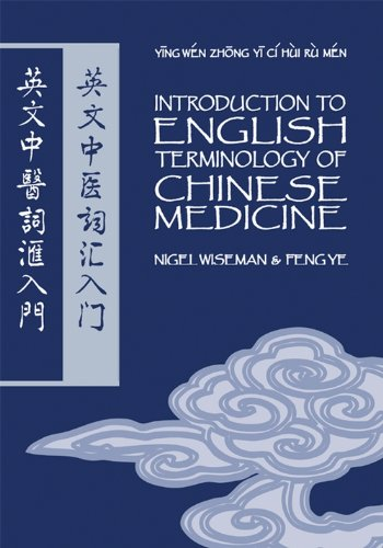 Introduction to English Terminology of Chinese Medicine (Chinese Medicine Language Series) (English and Chinese Edition)