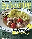 NHKテキストきょうの料理 2019年 03 月号 [雑誌]