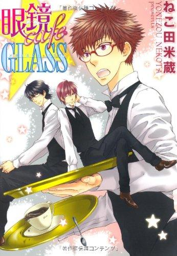 眼鏡cafe GLASS (ゼロコミックス)