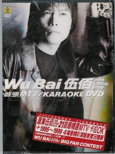 Wu Bai & China Blue MTV/Karaoke Collection