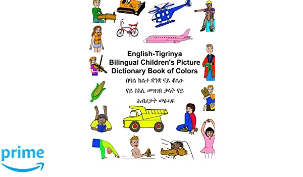 English-Tigrinya Bilingual Childrens Picture Dictionary Book of Colors