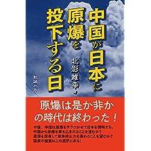 tyuugokuga nipponnni gennbakuwo toukasuruhi benseisennsyo (Japanese Edition)