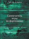 Samouchitel' Igry Na Fortepiano, L. Mohel' and O.Zimina, 5458252357