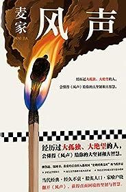 风声 (Chinese Edition)