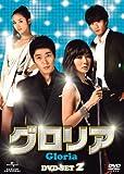 [DVD]グロリア DVD-SET2