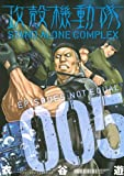 Ghost in the Shell STAND ALONE COMPLEX (5) (KC Deluxe) (2013) ISBN: 4063767752 [Japanese Import]