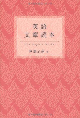 英語文章読本