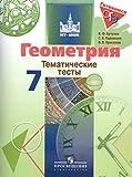 img - for Geometriya. 7 klass. Tematicheskie testy book / textbook / text book
