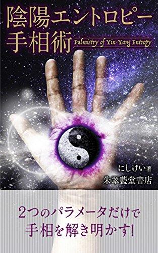 Palmistry of Yin yang Entropy: Palmistry of Yin yang Entropy (Japanese Edition)