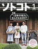 SOTOKOTO(ソトコト) 2017年 01 月号 [雑誌]
