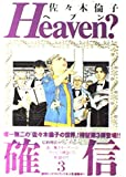 Heaven?―ご苦楽レストラン (3) (Big spirits comics special)